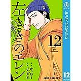 左ききのエレン 12 (ジャンプコミックスDIGITAL)