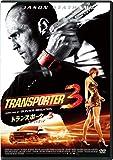 トランスポーター3 アンリミテッド スペシャル・プライス [DVD]