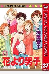 花より男子 カラー版 37 (マーガレットコミックスDIGITAL) Kindle版