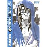 新撰組異聞 PEACE MAKER 2巻 (マッグガーデンコミックス)