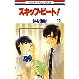 スキップ・ビート! 12 (花とゆめコミックス)