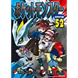 ポケットモンスタースペシャル (52) (てんとう虫コミックススペシャル)