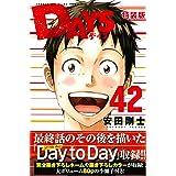 DAYS(42)特装版 (プレミアムKC)