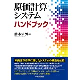 原価計算システムハンドブック