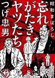 昭和まぼろし 忘れがたきヤツたち (1) (MeDu COMICS)