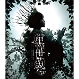 音楽朗読劇『黑世界 ~リリーの永遠記憶探訪記、或いは、終わりなき繭期にまつわる寥々たる考察について~』 雨下の章 Blu-ray