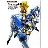 ゼノサーガI・II パーフェクトガイド (ニンテンドーDS BOOKS)