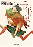 千年鬼 (徳間文庫)