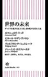 世界の未来 ギャンブル化する民主主義、帝国化する資本主義 (朝日新書)