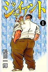 ジャイアント (1) Kindle版