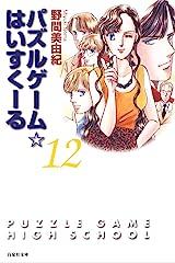 パズルゲーム☆はいすくーる 12 (白泉社文庫) Kindle版