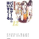 パズルゲーム☆はいすくーる 12 (白泉社文庫)