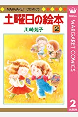 土曜日の絵本 2 (マーガレットコミックスDIGITAL) Kindle版