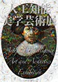 人工知能美学芸術展 記録集 / Artificial Intelligence Art and Aesthetics Exhibition - Archive Collection