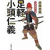 三河雑兵心得(3)-足軽小頭仁義 (双葉文庫)