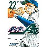 ダイヤのA act2(22) (講談社コミックス)