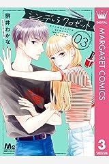 シンデレラ クロゼット 3 (マーガレットコミックスDIGITAL) Kindle版