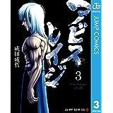 アビスレイジ 3 (ジャンプコミックスDIGITAL)