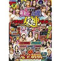 美女と名機 パチスロ女神バトルBOX ()