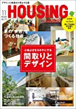 HOUSING  (ハウジング)  by suumo  (バイ スーモ) 2019年 11月号