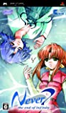 Never7 -the end of infinity-(通常版) - PSP