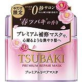 ツバキ(TSUBAKI) プレミアムリペアマスク S(スプリングフローラル) トリートメント スプリングフローラル'春ツバキ'の香り 180グラム (x 1)