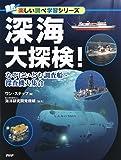 深海大探検!  なぞにいどむ調査船・探査機大集合 (楽しい調べ学習シリーズ)
