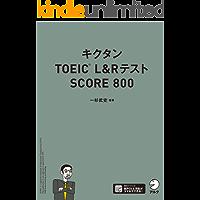 [音声DL付]キクタンTOEIC L&Rテスト SCORE800 キクタンTOEICシリーズ