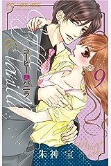 コーヒー&バニラ(9) (フラワーコミックス) Kindle版