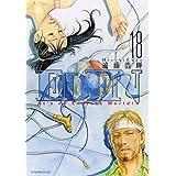 EDEN(18) (アフタヌーンコミックス)