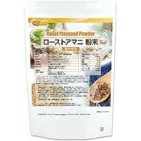 ローストアマニ 粉末 1kg 国内焙煎 焙煎亜麻仁 フラックスシード [02] SUPER FOOD NICHIGA(ニ…
