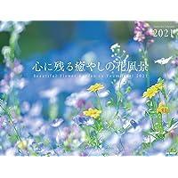 カレンダー2021 心に残る癒やしの花風景 Beautiful Flower Garden in Your Heart…