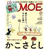 MOE (モエ) 2021年4月号 [雑誌] (かこさとし   とじこみふろく かこさとし 人気キャラクター大判シール)
