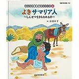 よきサマリア人―しんせつなきらわれもの 「聖書新共同訳」準拠〈新約聖書〉  (みんなの聖書・絵本シリーズ 6)
