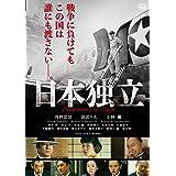 日本独立【DVD】