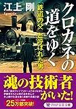 クロカネの道をゆく 「鉄道の父」と呼ばれた男 (PHP文芸文庫)