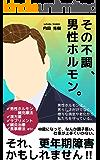 その不調、男性ホルモン。 (fuji books)