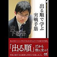 出る順で学ぶ 実戦手筋 (囲碁人文庫シリーズ)