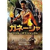 ガネーシャ マスター・オブ・ジャングル [DVD]