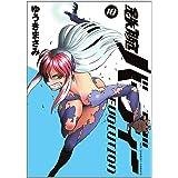 鉄腕バーディー EVOLUTION (10) (ビッグコミックス)