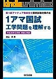 1アマ国試工学問題を理解する 平成26年12月期 問題と解説: 第1級アマチュア無線技士国家試験対策の本