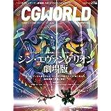 CGWORLD (シージーワールド) 2021年 08月号 vol.276 (特集:『シン・エヴァンゲリオン劇場版』)