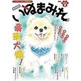 Digital Generation『いぬまみれ』 Vol.5 [雑誌] (DigitalGeneration)