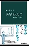 漢字再入門 楽しく学ぶために (中公新書)