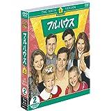 フルハウス 6thシーズン 後半セット (13~24話収録・3枚組) [DVD]