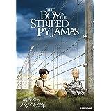 縞模様のパジャマの少年 [DVD]