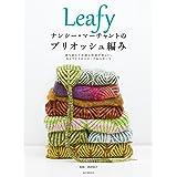 Leafy ナンシー・マーチャントのブリオッシュ編み: 裏も表も不思議な模様が楽しい、色とりどりのスヌード&スカーフ