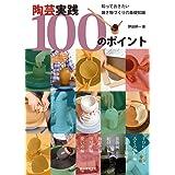 陶芸実践100のポイント : 知っておきたい焼き物づくりの基礎知識