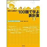 初歩から実用まで 100題で学ぶ表計算 第3版Excel2013/2016対応
