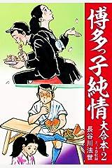 博多っ子純情 大合本 2 Kindle版